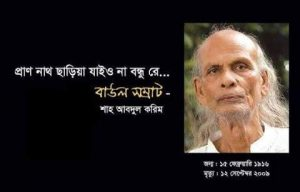 বাউল সম্রাট শাহ আব্দুল করিম